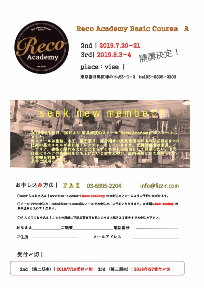 Reco Academy 2期生、3期生募集のお知らせ