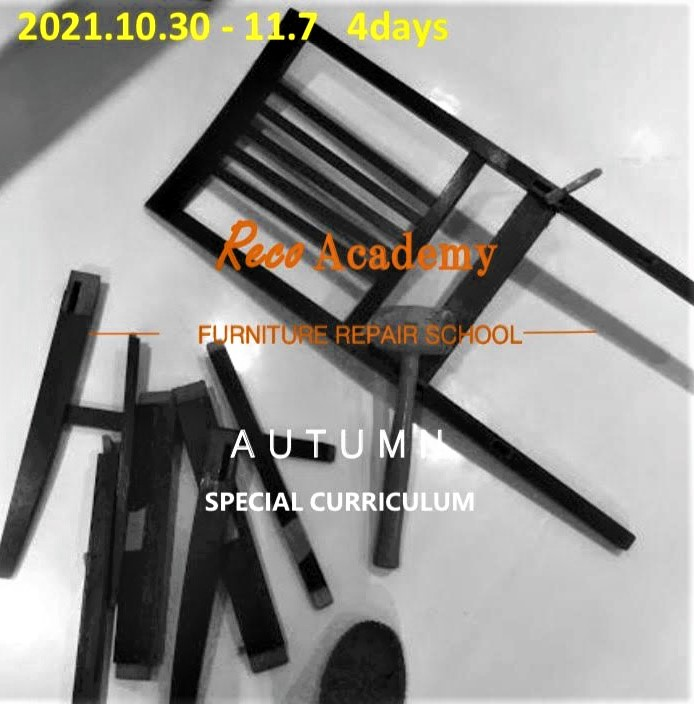 \ Reco Acadmy Autumn Curriculum  受講者受付開始のお知らせ。/