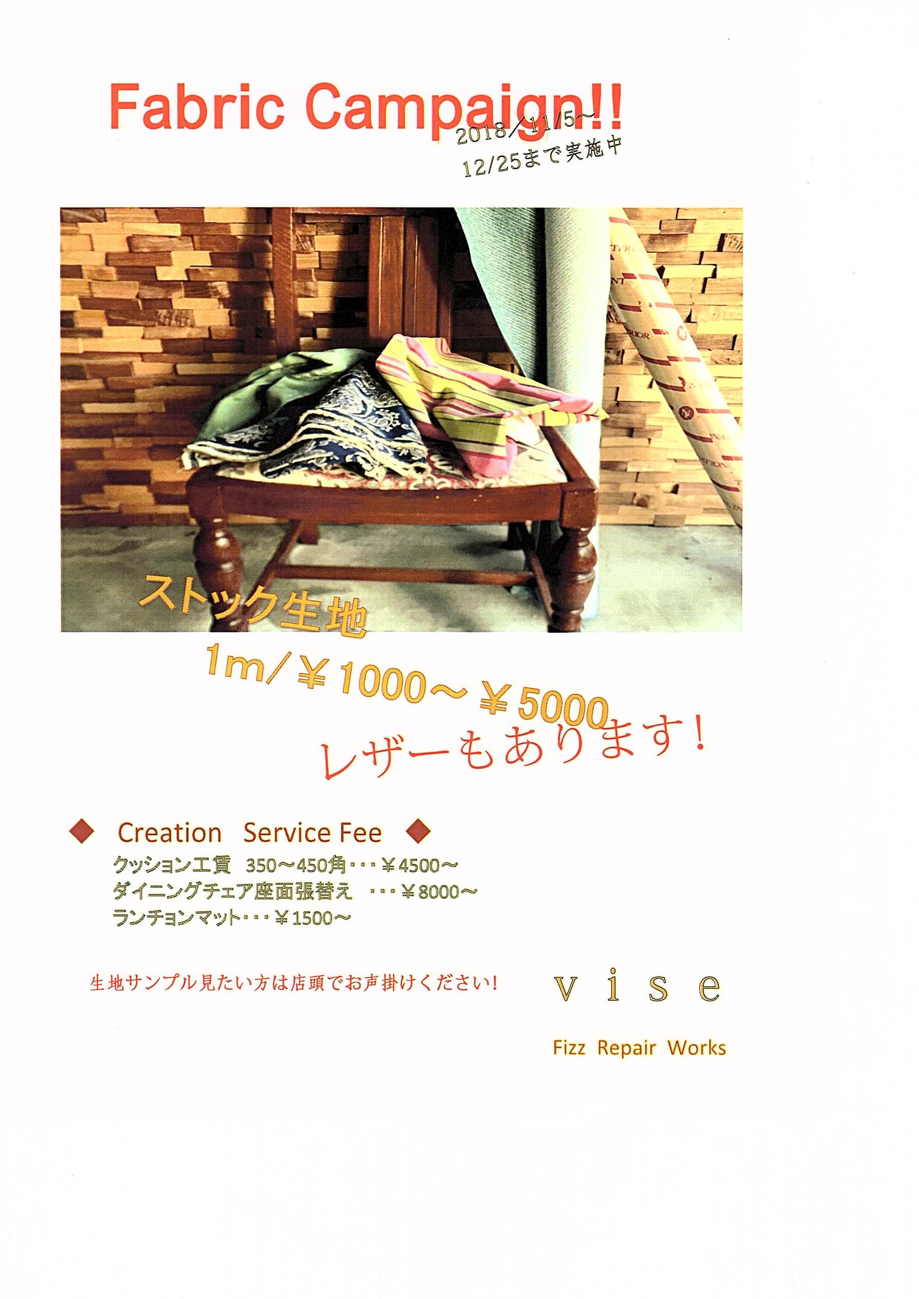 椅子生地キャンペーン